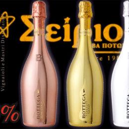 Μοναδικοί αφρώδεις οίνοι του οίκου Bottega, με έκπτωση 6%