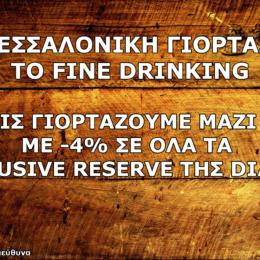Έληξε:Γιορτάζουμε μαζί σας με -4% σε όλα τα exclusive reserve της Diageo